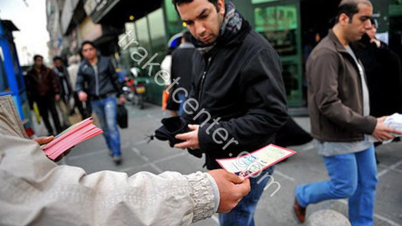 پخش تراکت در مرکز تهران